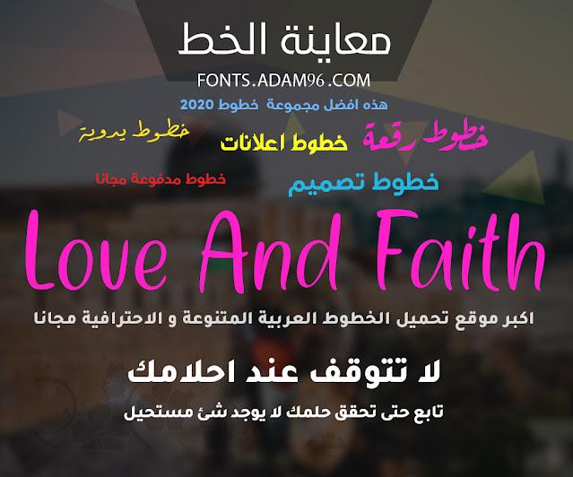تحميل خط انجليزي رائع الحب والايمان Font Love And Faith