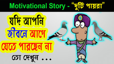 Positive stories bangla, short motivational stories, Motivational story