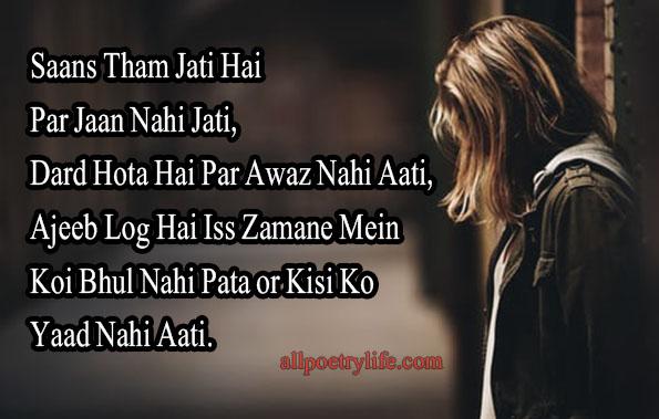 Heart touching poetry sms in urdu, hindi poetry, Saans Tham Jati Hai Par Jaan Nahi Jati