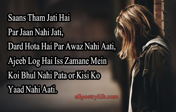 Heart touching poetry sms in urdu - Saans Tham Jati Hai Par Jaan Nahi Jati