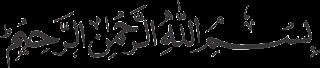 teks latin surata Al-Anfal, bacaan latin surata Al-Anfal