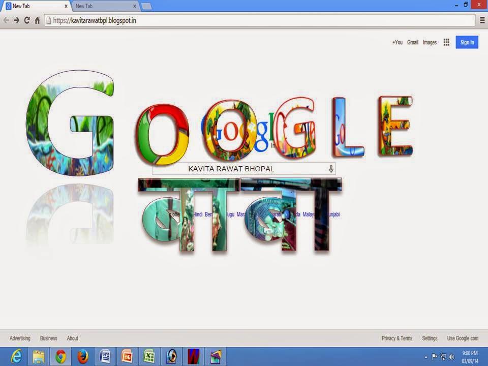 GOOGLE BABA  गूगल बाबा