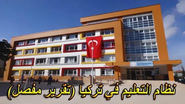 التعليم في تركيا، نظام التعليم في تركيا
