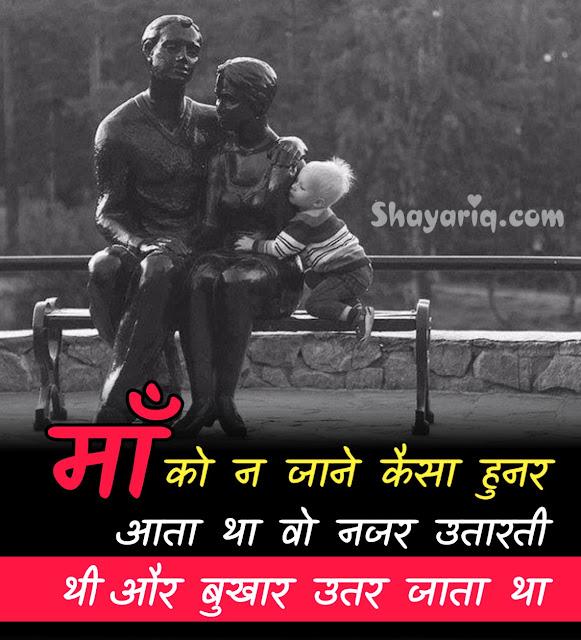 मां की शायरी, hindi shayari, hindi photo shayari, hindi photo Quotes, hindi photo status, hindi poetry