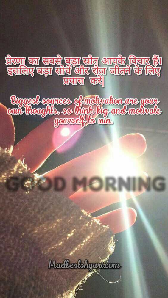 good morning image with quotes Hindi