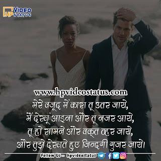 मेरे वजूद मे काश | Sad Love Status | Whatsapp Status