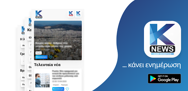 Η Kapa News στο Playstore!!! Εύκολη & γρήγορη εφαρμογή διαθέσιμη και για Android συσκευές (κινητά smartphones & tablets) εντελώς ΔΩΡΕΑΝ!!! Κατεβάστε την ΤΩΡΑ!!!