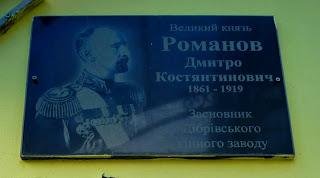 Дибровка. Административное здание конезавода. Вход и памятные доски