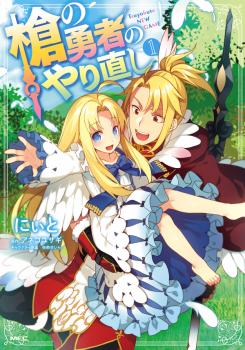 Yari no Yuusha no Yarinaoshi Manga