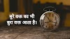 बुरे वक्त का भी बुरा वक्त आता है। Bure vakt ka bhi bura vakt aata he. Powerful motivation.