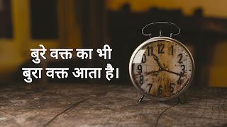 Bure vakt ka bhi bura vakt aata he. Powerful motivation.