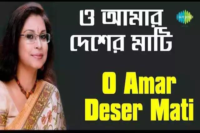 O Amar Desher Mati Lyrics