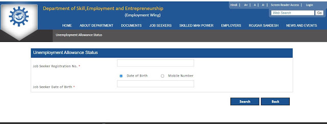 Unemployment Allowance Status राजस्थान बेरोजगारी भत्ता