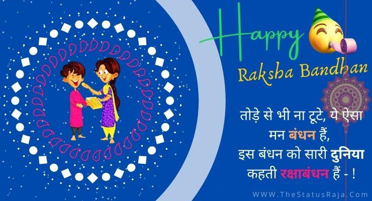 [Best] 😊 Raksha Bandhan Status in Hindi | रक्षाबंधन के लिए शायरी