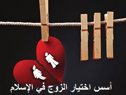أسس اختيار الزوج في الإسلام 6 شروط لا تتنازلوا عنها
