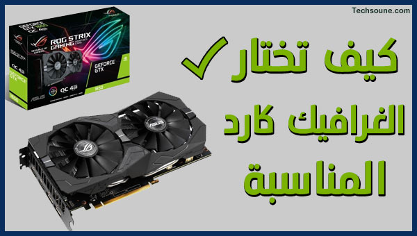 كيف تختار Graphic Card
