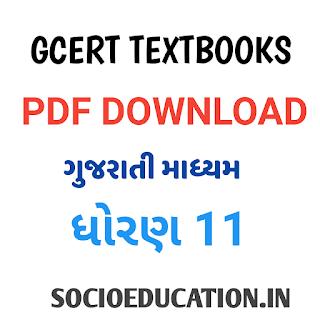 Std 11 books pdf