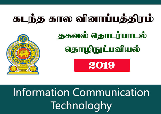 2019 August (New Syllabus) - Information and Communication Technology-Advanced Level Examination