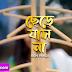 Chere Jas Na Song Lyrics   ছেড়ে যাস না লিরিক্স   Rishi Panda Song