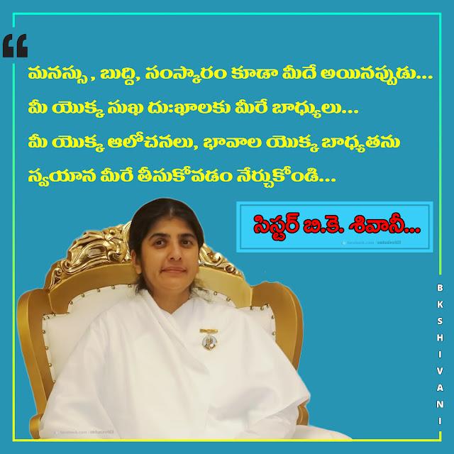BK Shivani Sister Telugu Quotes