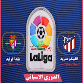 اتليتكو يفوز بلقب الدوري الاسباني 2020 /2021