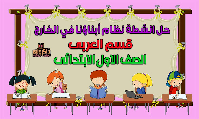 حل انشطة الصف الاول الابتدائى نظام ابناؤنا في الخارج لعام 2019 قسم العربي