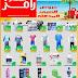 عروض أسواق رامز السعوديه Aswaq Ramez KSA حتى 7 أغسطس
