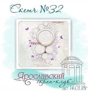 http://yar-sk.blogspot.ru/2017/12/scetch-32.html#