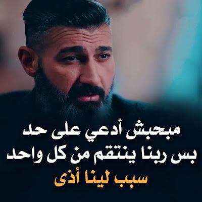 مبحبش ادعى على حد بس ربنا ينتقم من كل واحد سبب لينا اذي