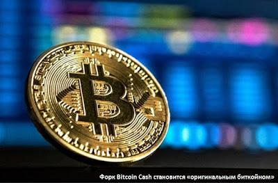 Форк Bitcoin Cash становится «оригинальным биткойном»