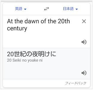 Google(グーグル)ニュース翻訳機能の使い方その5
