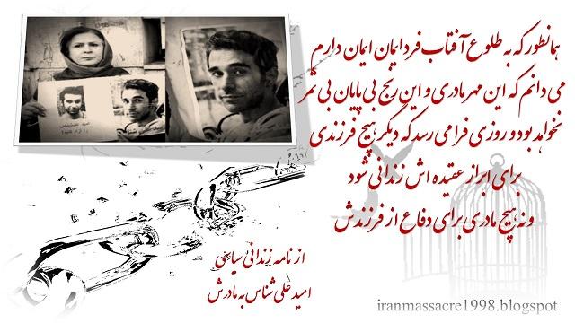 نامه زندانی سیاسی امید علی شناس به مادرش