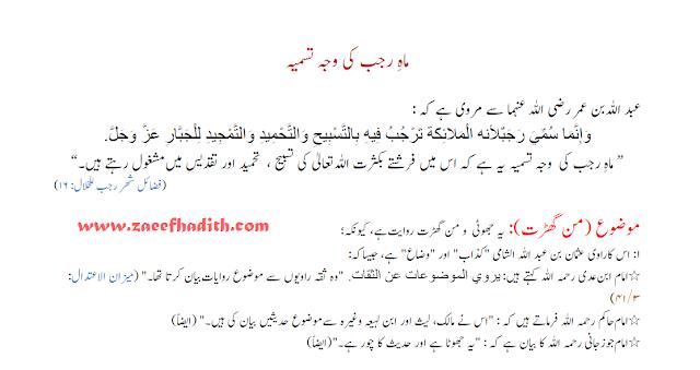 zaeef hadees, daef hadiths, false hadiths, ماہ رجب کے فضائل، رجب المرجب کے فضائل