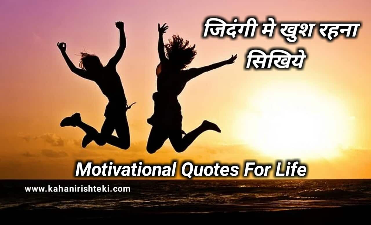 Motivational quotes for life - How to be happy in life -  motivational quotes for life in hindi