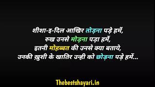 Mohabbat shayari sad