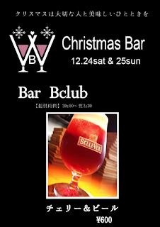 Bar Bclub Offer Towada Christmas Bar 十和田市クリスマス・バルメニュー バービークラブ