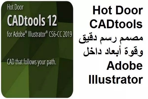 Hot Door CADtools 12-1-3 مصمم رسم دقيق وقوة أبعاد داخل Adobe Illustrator