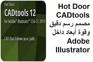 Hot Door CADtools 12-1-3 مصمم رسم دقيق وقوة أبعاد داخل Adobe Illustrator