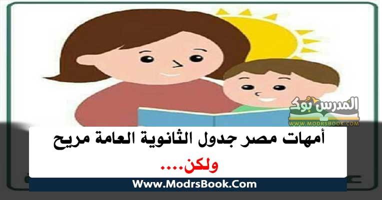 ثورة أمهات مصر جدول الثانوية العامة 2020 مريح ولكن