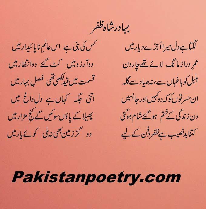 Bahadur shah Zafar beautiful Ghazal
