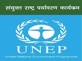 संयुक्त राष्ट्र पर्यावरण कार्यक्रम