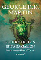 http://www.culture21century.gr/2016/05/george-r-r-martin-book-review.html