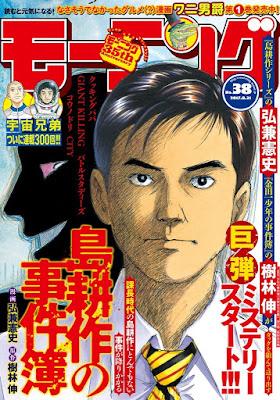 週刊モーニング 2017年38号 raw zip dl