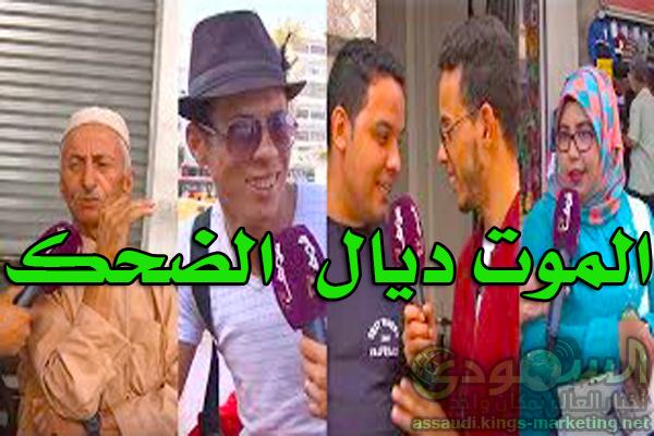 الزين يحشم على زينو و الخيب إيلا هداه الله..بالفرنسية الموت ديال الضحك مع المغاربة
