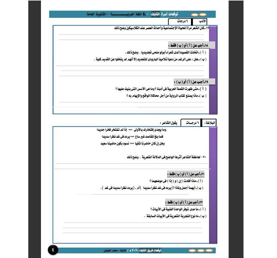 بوكليت امتحان اللغة العربية هام جدا لطلاب الثانوية العامة 2020 4