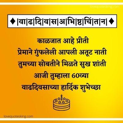 61th Birthday Wishes In Marathi