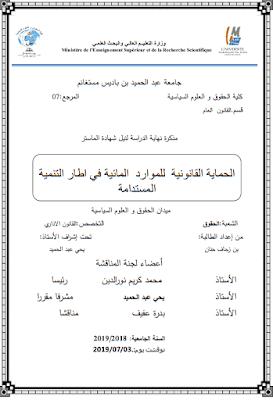 مذكرة ماستر: الحماية القانونية للموارد المائية في إطار التنمية المستدامة PDF