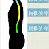 如何預測我的脊椎側彎會不會進步?