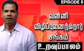 Uravuppalam   Episode 06   IBC Tamil Tv