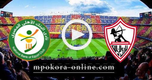 نتيجة مباراة الزمالك والبنك الاهلي كورة اون لاين 26-04-2021 الدوري المصري